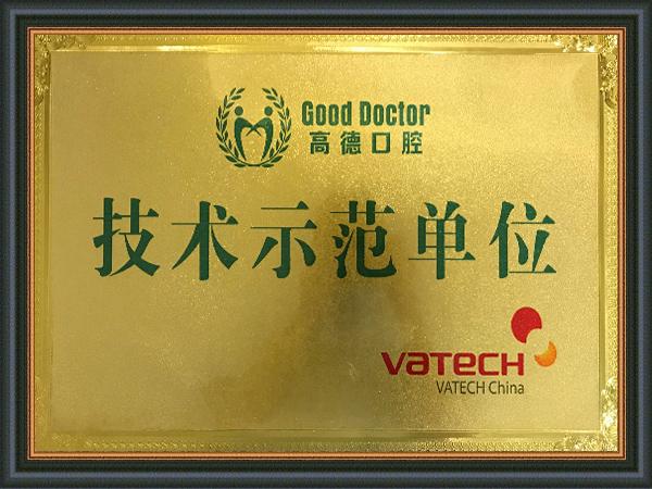 VATECH高德口腔技术示范单位证书