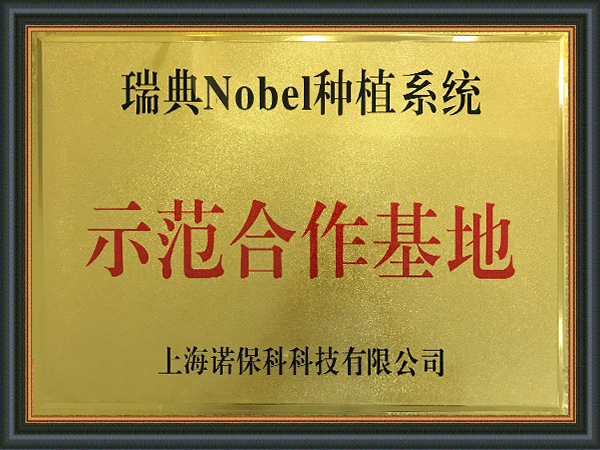 瑞典Nobel种植系统示范合作基地证书