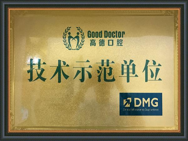 DMG高德口腔技术示范单位证书
